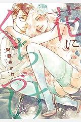 花にくちづけ (ディアプラス・コミックス) Kindle版