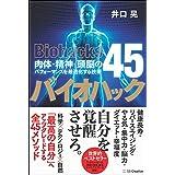バイオハック 肉体・精神・頭脳のパフォーマンスを最適化する技術45