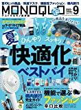 MONOQLO(モノクロ) 2020年 09 月号 [雑誌]