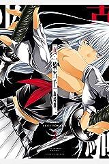 真・一騎当千(2) (ヤングキングコミックス) Kindle版
