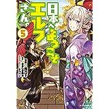 日本へようこそエルフさん。5 (HJコミックス)