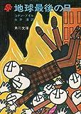 地球最後の日―他二篇 (1967年) (角川文庫)