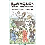 農学が世界を救う!――食料・生命・環境をめぐる科学の挑戦 (岩波ジュニア新書)