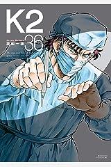 K2(36) (イブニングコミックス) Kindle版