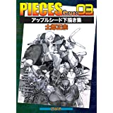 PIECES Gem 03 アップルシード下描き集
