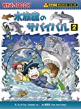 水族館のサバイバル (2) (科学漫画サバイバルシリーズ72)