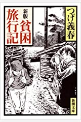 新版 貧困旅行記(新潮文庫) Kindle版