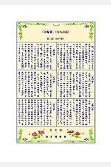 「五輪書」(宮本武蔵)第二部(水の巻) Kindle版
