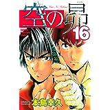 空の昴(16) (週刊少年マガジンコミックス)