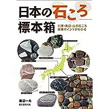 日本の石ころ標本箱: 川原・海辺・山の石ころ採集ポイントがわかる