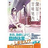 鍵屋甘味処改2 猫と宝箱 (集英社オレンジ文庫)