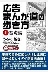 広告まんが道の歩き方:1巻/基礎編 Kindle版