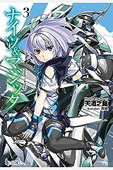 ナイツ&マジック 3 (ヒーロー文庫) Kindle版