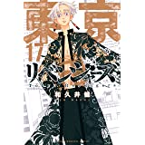 東京卍リベンジャーズ(17) (週刊少年マガジンコミックス)