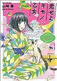 恋せよキモノ乙女 3巻: バンチコミックス