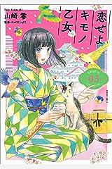 恋せよキモノ乙女 3巻: バンチコミックス Kindle版