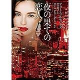 夜の果ての恋人 (二見文庫ロマンス・コレクション)