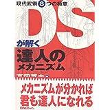 DSが解く達人のメカニズム―現代武術8つの極意