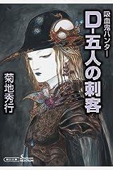 吸血鬼ハンター(32) D-五人の刺客 (朝日文庫ソノラマセレクション) Kindle版