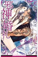 邪神の婚礼【イラスト入り】 (ビーボーイスラッシュノベルズ) Kindle版