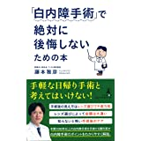 「白内障手術」で絶対に後悔しないための本