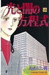 光と闇の方程式(18) (BE・LOVEコミックス) Kindle版