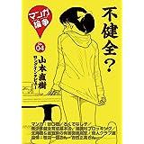 マンガ論争Sp.04 (マンガ論争ブックス)