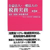 公益法人・一般法人の税務実務 〔第3版〕