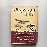 逃げろツチノコ (1973年)