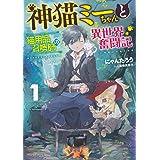 神猫ミーちゃんと猫用品召喚師の異世界奮闘記1 (ドラゴンノベルス)