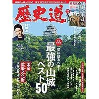 歴史道 Vol.17 (週刊朝日ムック)