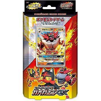 ポケモンカードゲーム サン&ムーン スターターセット炎 ガオガエンGX