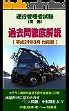 運行管理者試験「過去問徹底解説」平成29年3月対応版