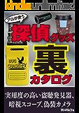 プロが使う 探偵グッズ裏カタログ