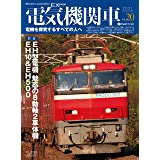 電気機関車EX (エクスプローラ) Vol.20 (イカロス・ムック)
