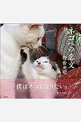 ネコへの恋文 Kindle版