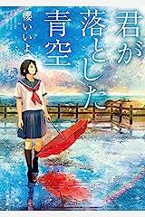 君が落とした青空 (スターツ出版文庫) Kindle版