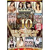 歴代売上TOP10! ! 日本で一番見られた中出し映像ベスト! 【アウトレット】 本中 [DVD]