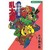 落第忍者乱太郎(7) (あさひコミックス)