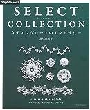 SELECT COLLECTION セレクトコレクション タティングレースのアクセサリー (アサヒオリジナル)
