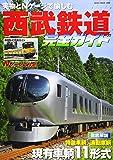 西武鉄道完全ガイド (NEKO MOOK)