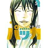 パッカ(5) (ビッグコミックス)