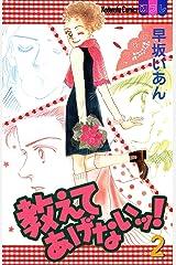 教えてあげないッ!(2) (別冊フレンドコミックス) Kindle版