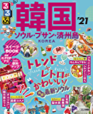 るるぶ韓国 ソウル・プサン・済州島'21 (るるぶ情報版(海外))