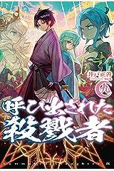 呼び出された殺戮者9 (HJ NOVELS) Kindle版