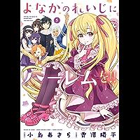 よなかのれいじにハーレムを!! 5巻 (デジタル版ガンガンコミックスJOKER)