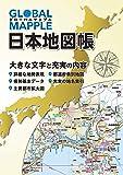 グローバルマップル 日本地図帳