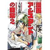 漫画アシスタントの日常 (2) (バンブーコミックス)