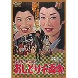 ひばり・チエミのおしどり千両傘 [DVD]