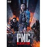PMC:ザ・バンカー [DVD]